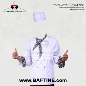 لباس آشپزی CHEF005