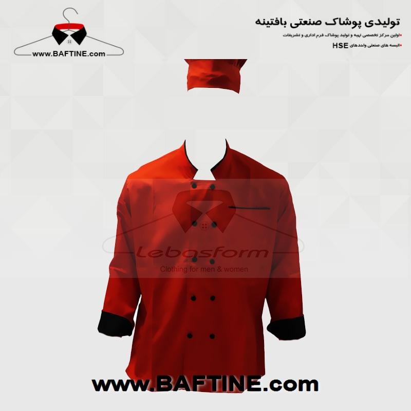 لباس آشپزی CHEF020