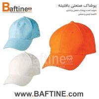 کلاه تبلیغاتی KLT15