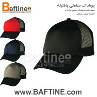 کلاه تبلیغاتی KLT19