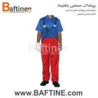 لباس کار دوبنده DBD11