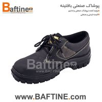 کفش ایمنی KFB26