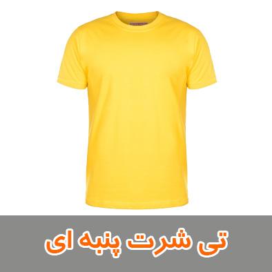 تی شرت پنبه ای