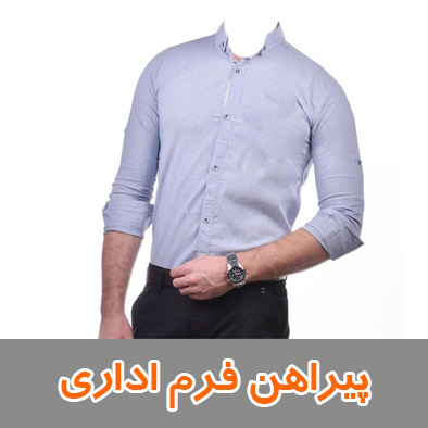 پیراهن فرم اداری