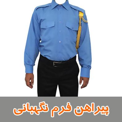 پیراهن فرم نگهبانی