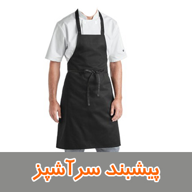 پیشبند سرآشپز