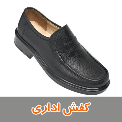 کفش اداری