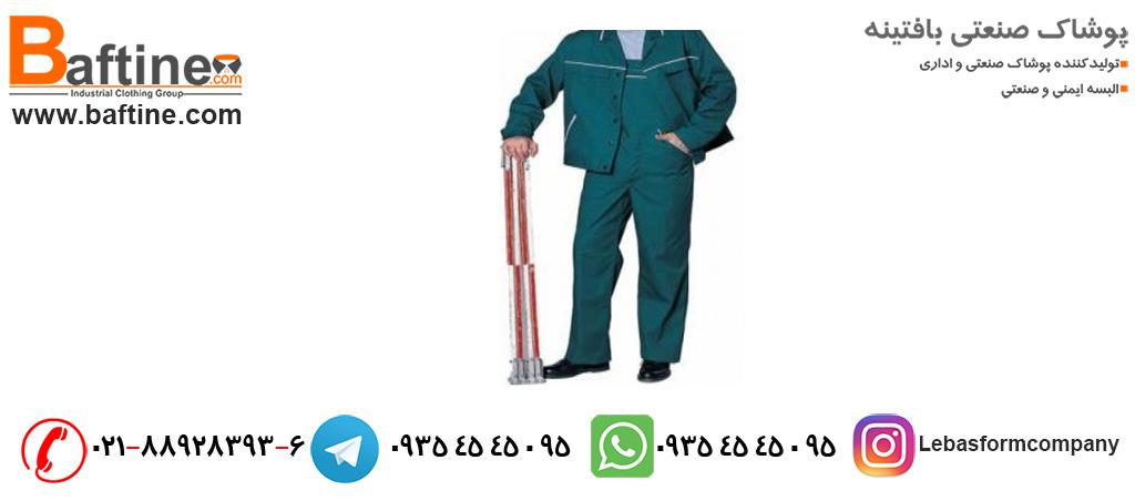 لباس کار جوشکاری لباس فرم بافتینه