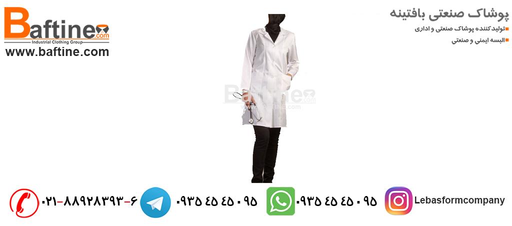 لباس کار بیمارستانی فروشگاه بافتینه