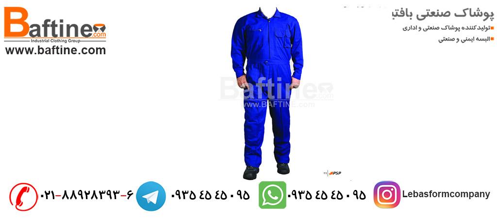 لباس کار یکسره لباس فرم بافتینه