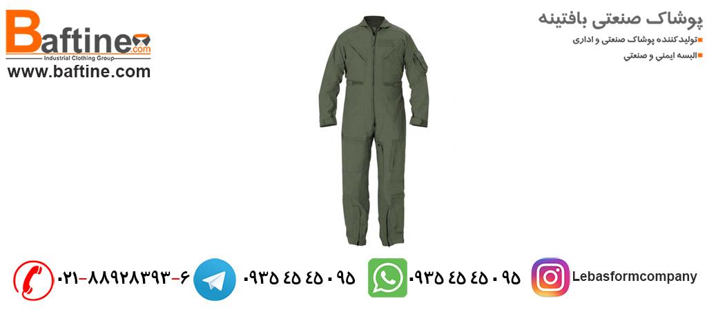 لباس کار خلبانی لباس فرم بافتینه