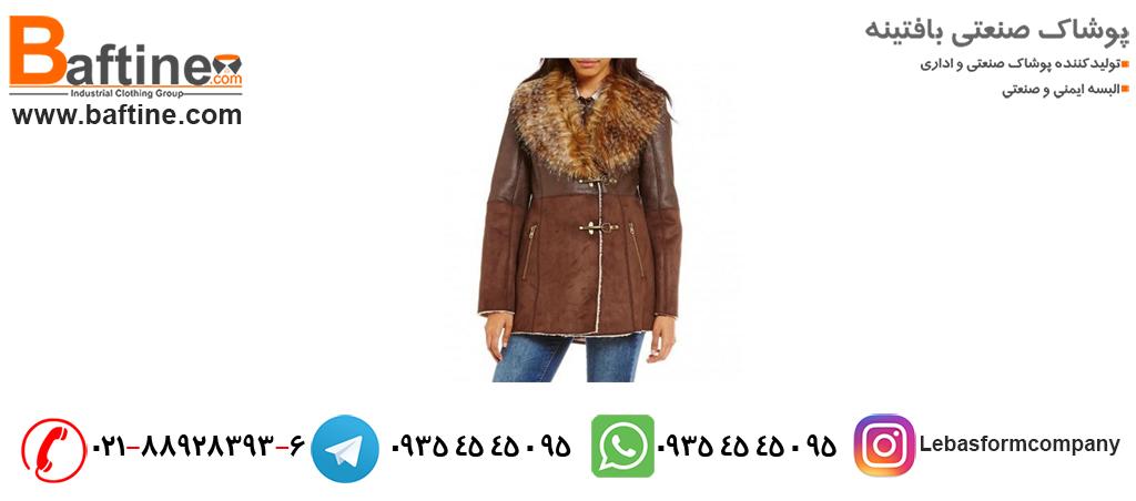 لباس زمستانی لباس فرم بافتینه