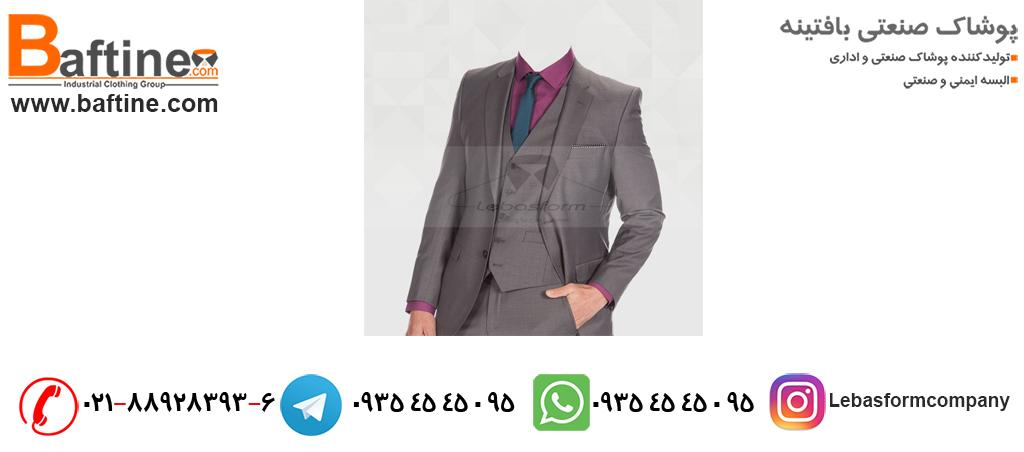 لباس اداری لباس فرم بافتینه