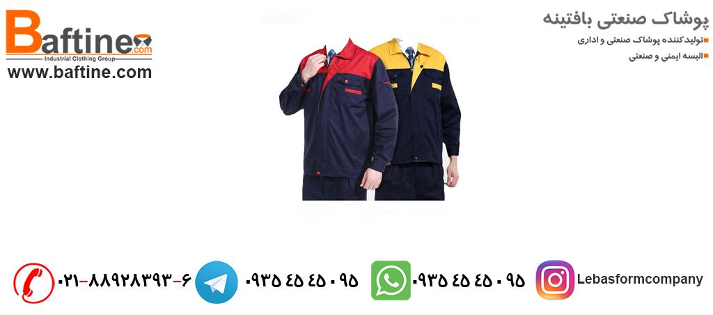 لباس مهندسی لباس فرم بافتینه