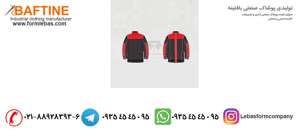 کاپشن مهندسی لباس فرم بافتینه