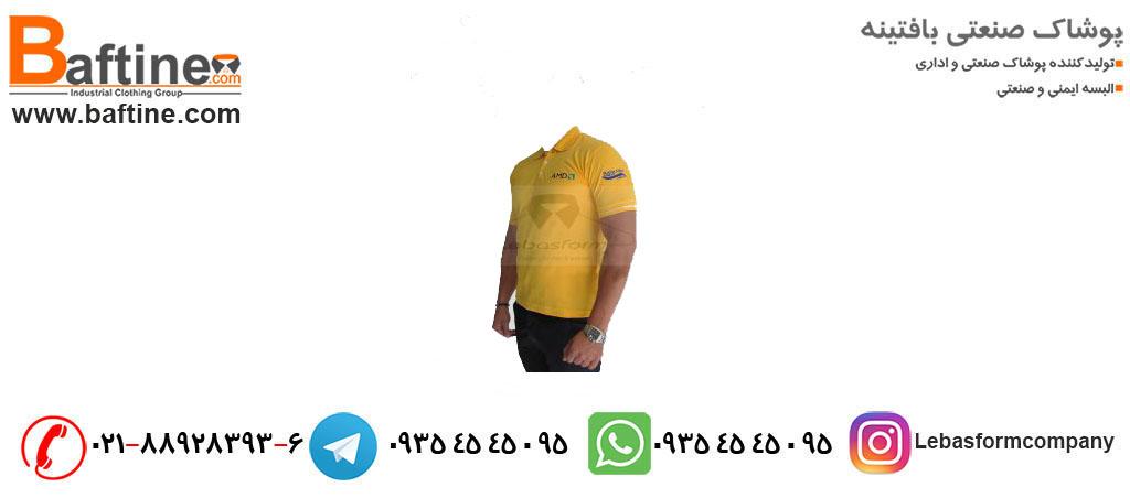 تیشرت تبلیغاتی لباس فرم بافتینه