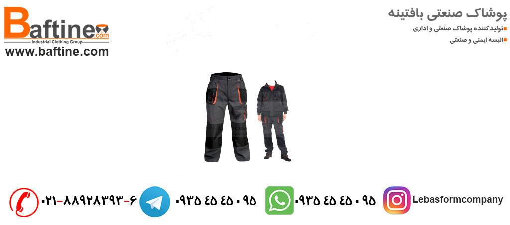 حفاظت از کاگران با لباس کار بافتینه