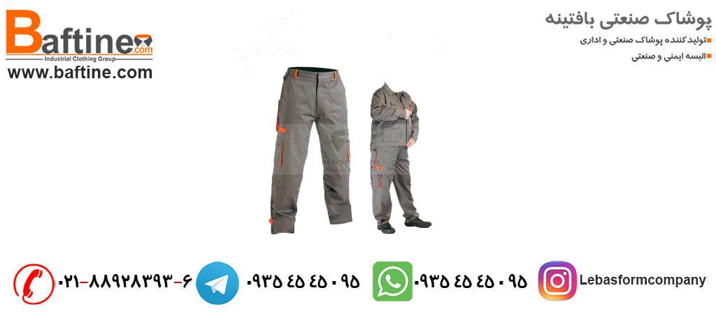 دیگر انواع لباس کار تولید شده در بافتینه
