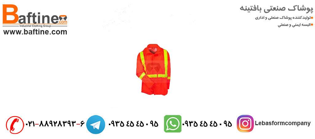 همراهی تولیدی لباس فرم بافتینه با مد روز