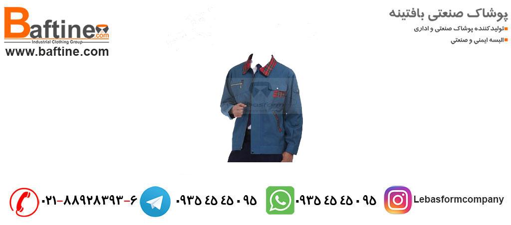 پارچه های ویژه برای لباس کار