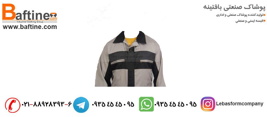 کسب رضایت مشتریان هدف تولیدی لباس فرم بافتینه