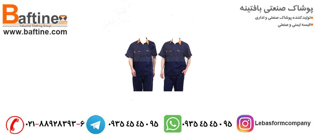 تنوع در نوع پارچه در تولیدی لباس فرم بافتینه