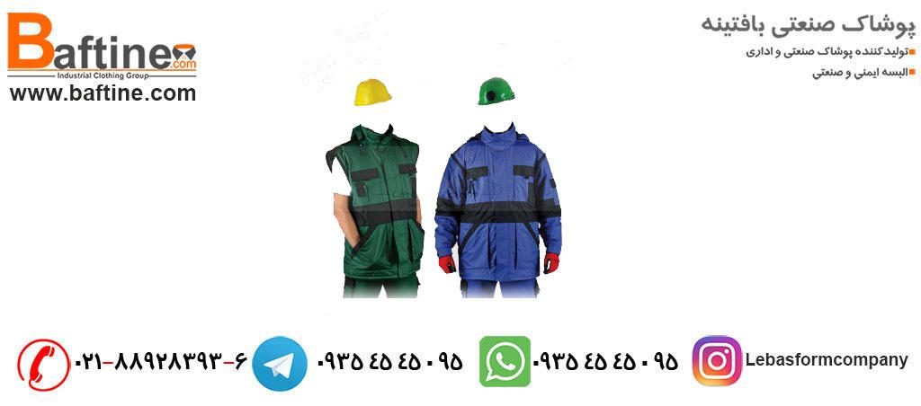 لباس و البسه آتشنشانی