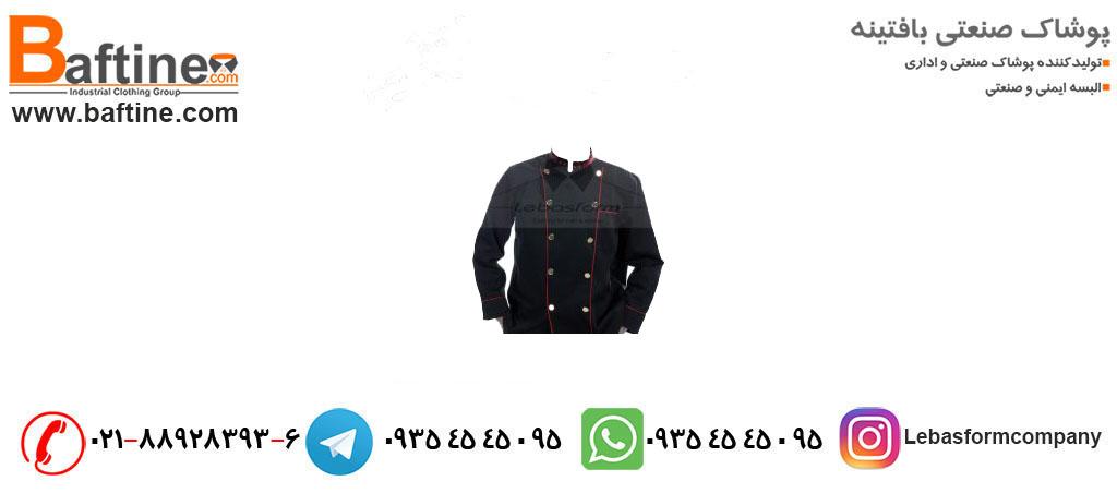 البسه های کار تولیدی لباس فرم بافتینه