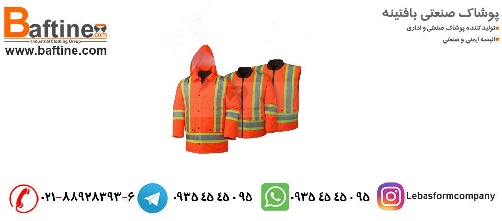 رعایت حفاظت از بدن با لباس کار