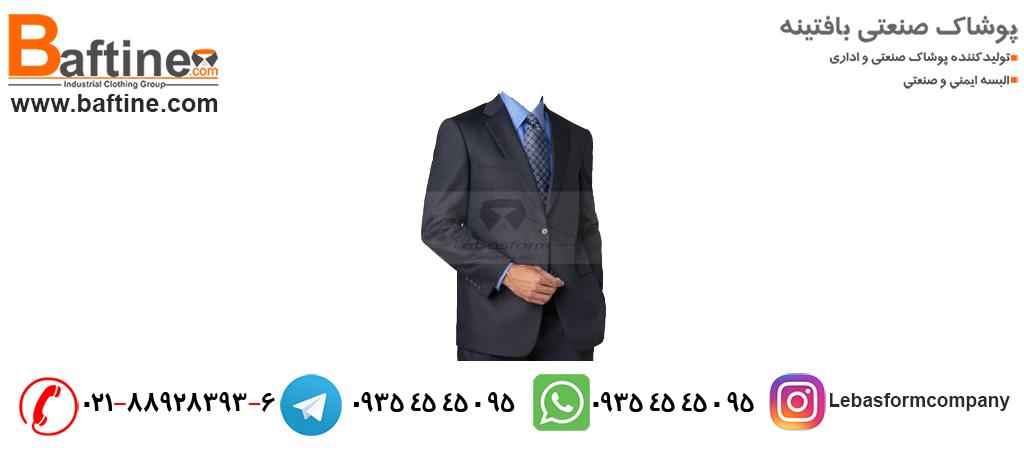 گزینش لباس کار برای مشاغل