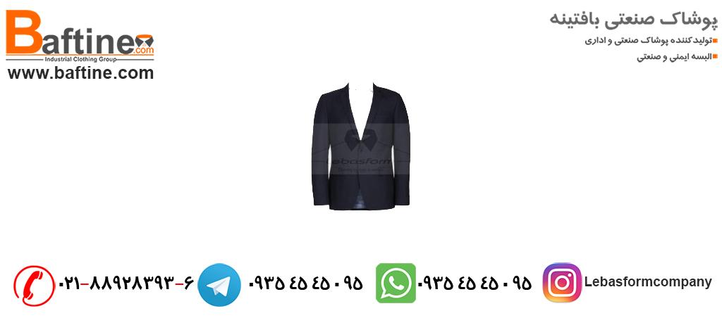 لباس کار های لوکس تولیدی لباس فرم بافتینه