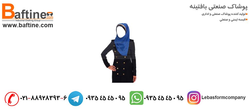 لباس فرم بانوان در تولیدی لباس فرم بافتینه