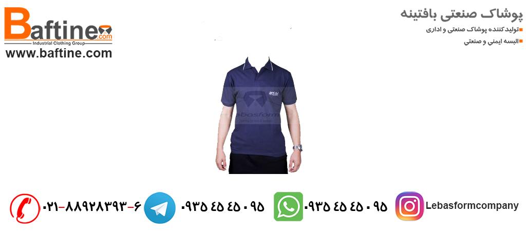 حفاظت از لباس های کار