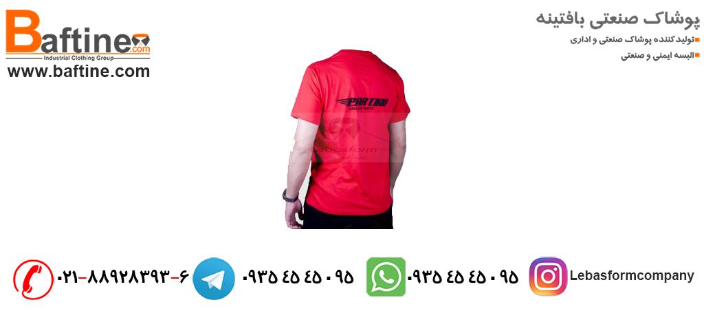 لباس های کار در تولیدی لباس فرم بافتینه