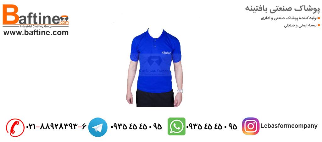 استفاده بهینه از لباس های کار