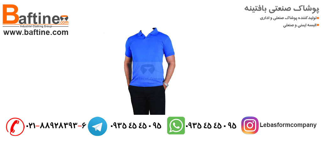 لباس های محافظ تولیدی لباس فرم بافتینه