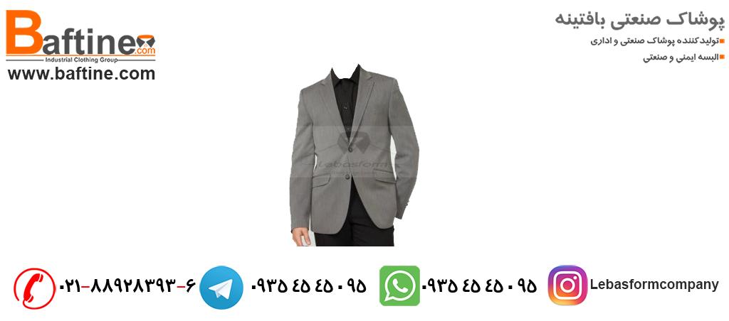 تولید کننده تخصصی لباس کار