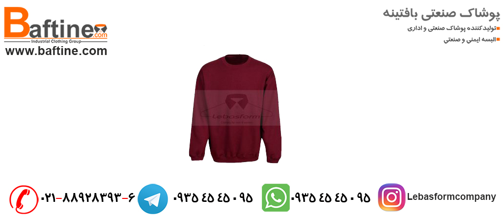 لباس های کار برتر تولیدی لباس فرم بافتینه