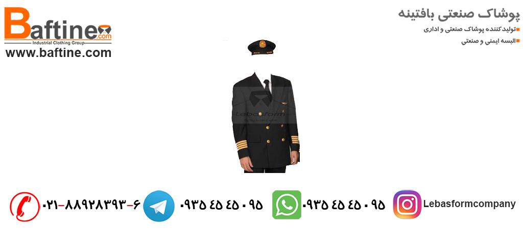 تهیه لباس کار با کیفیت با تولیدی لباس فرم بافتینه