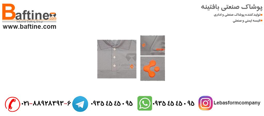 لباس های کار متنوع