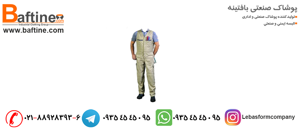 امنیت و زیبایی لباس کار