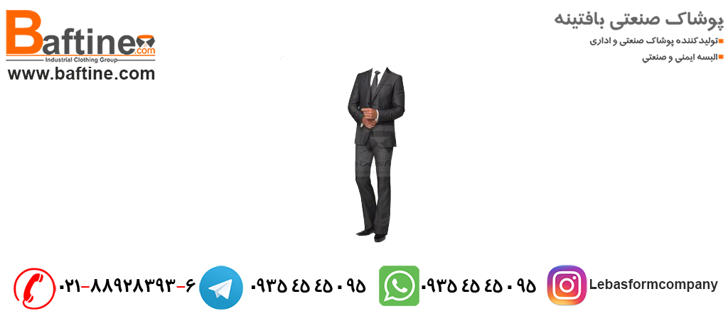 انواع لباس های رسمی بافتینه