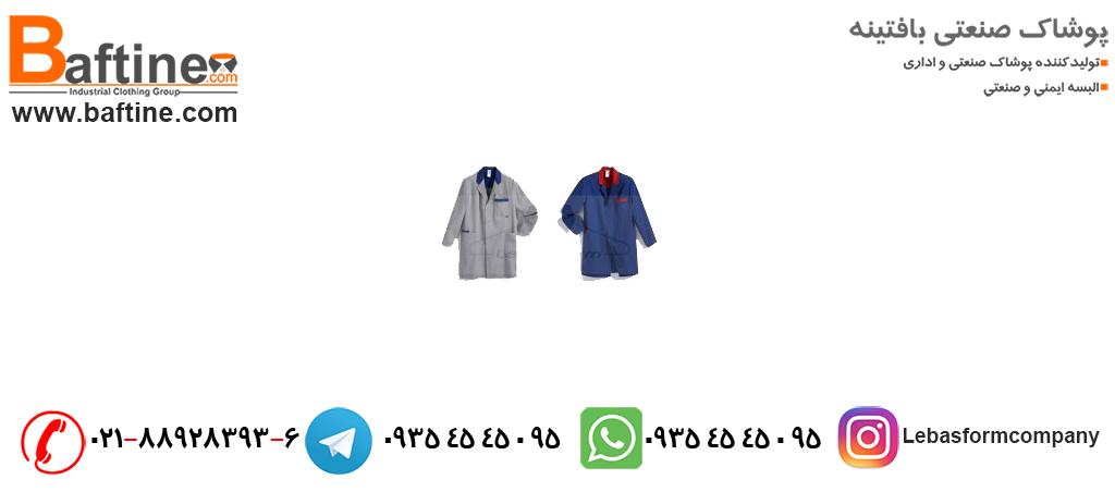 انتخاب هوشمندانه لباس کار و البسه کار در تولیدی لباس فرم بافتینه
