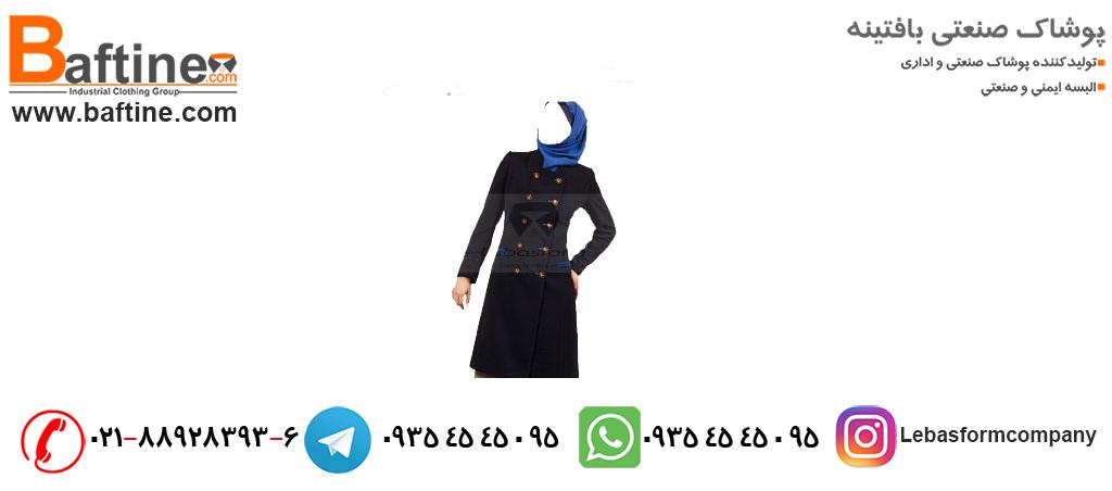 لباس کار ویژه برای افراد ویژه