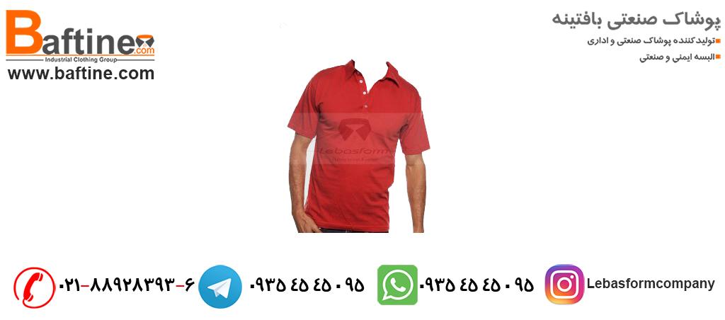 خرید لباس های کار با کیفیت و سرمایه گذاری