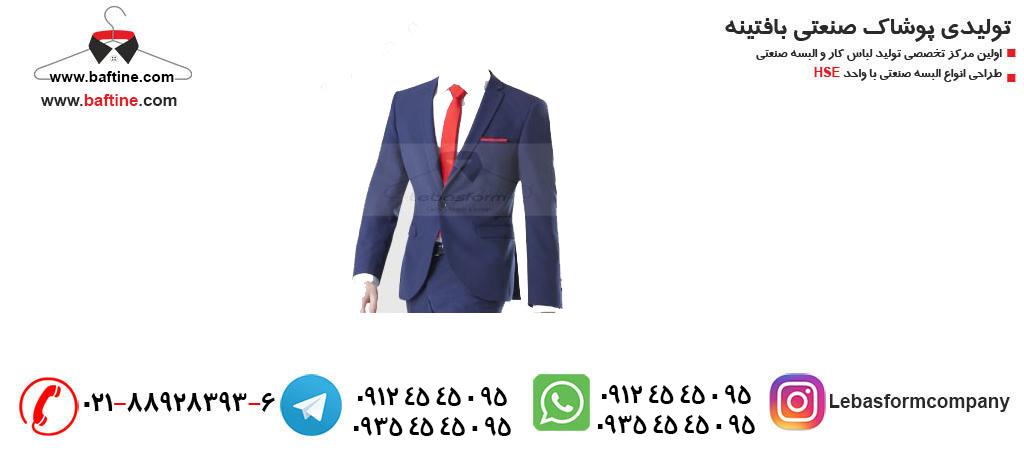 تضمین محصولات در تولیدی لباس فرم بافتینه