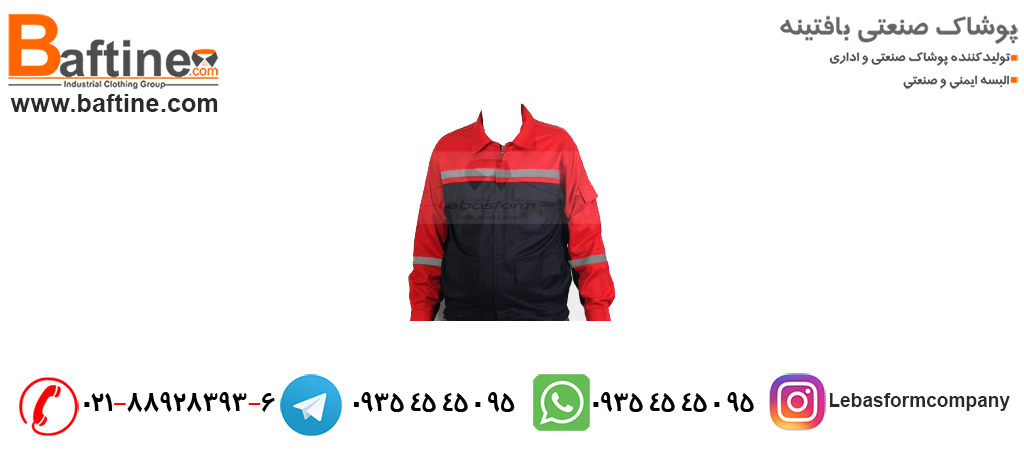 مدیریت لباس های کار