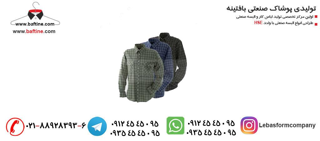 تغییر سبک های لباس کار