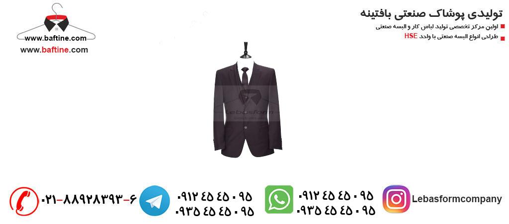 تغییر ظاهر با انتخاب های بهینه لباس های کار