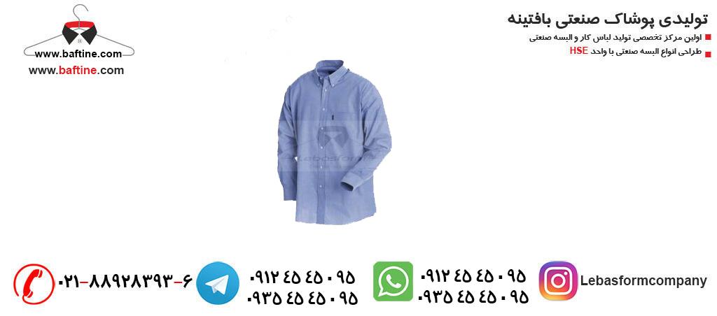 برند تولیدی لباس فرم بافتینه
